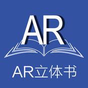 AR立体书