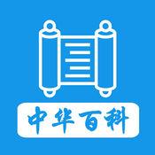 中华百科全书 1.0.2