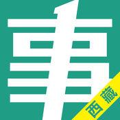 西藏事考帮·事业单位考试题库2018 2.0.1.5