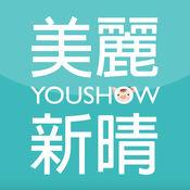 美丽新晴 Youshow 2.24.0