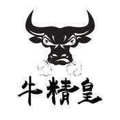 牛精皇火锅刺身专门店 1