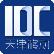 天津移动IDC