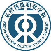 东营科技职业学院 1