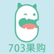 703果购 1