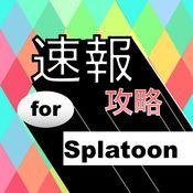 攻略速报 for スプラトゥーン1