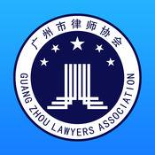 广州律协OA 1