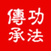 岳阳功法 1