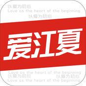 爱江夏 3.0.1