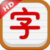 趣味学汉字