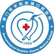 厦门市医学院附属口腔医院