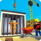 监狱城市建造者:块工艺 1