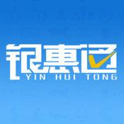 银惠通MPOS 1.0.3