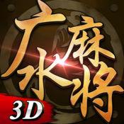 3D广水麻将 1.0.1