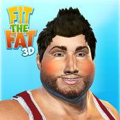 合身该胖3D: 好...