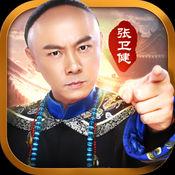 九品小知县—张卫健倾情代言 37047