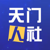 天门人社 1.0.0