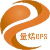 量烯gps 1