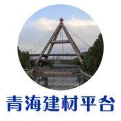 青海建材平台 1