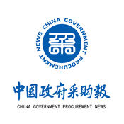 中国政府采购报1