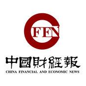 中国财经报 1