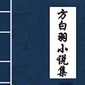 方白羽小说集1.0.2