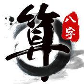 八字算命— 大师专业生辰命理占卜