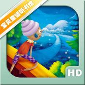 12块拼图系列-宝贝童话听书馆-《橡皮人》