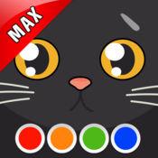 填色本 - 猫 MAX 1.8