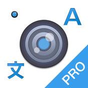 照片翻译 Pro iRocks