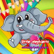 小大象着色书