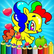 独角兽着色书儿童游戏 - 绘图绘画的小马学前班幼儿 1.1