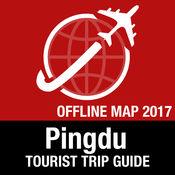 Pingdu 旅游指南+离线地图