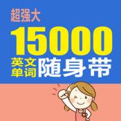 15000英文单词随身带 – 支持有声点读