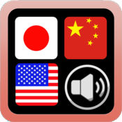 1600+ Common Phrases 中日英三文精选日常会話1600+ 发音