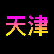 天津歷史 1