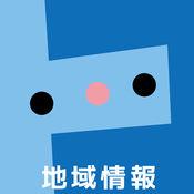 TCN地域情報 静岡県東部・中部・西静地域の地元情報 2.1.