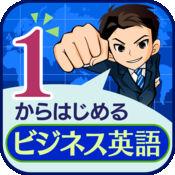 1からはじめるビジネス英語 1.1.0
