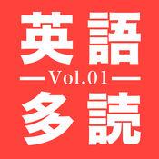 1万語英語多読(1) 2.4.0