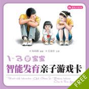 1到3岁宝宝智能发育亲子游戏卡——免费版