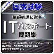 1日10分 ITパスポート試験問題集 1.0.0