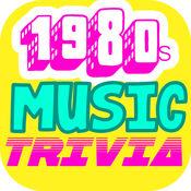 20世纪80年代的音乐測驗有趣游戏对于球迷的挑战