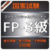 1日10分 FP3級問題集