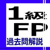 1級FP過去問解説集 1.0.1