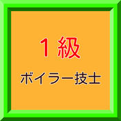 1級ボイラー技士 学科試験 練習問題