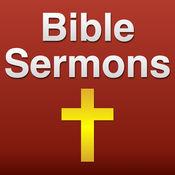 200 圣经讲道造物主与圣经研究和评