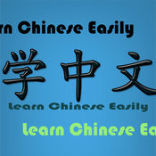 轻松学中国话 1.7.0