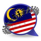 [学戏语言]免费学习马来语/马来西亚语