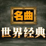 【有声珍藏】世界经典名曲 v1.6