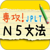 JLPT 日本语能力试験 N5