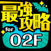 O2F最強攻略 for ダブルオーフォーメーション